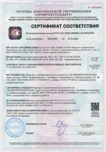 Сертификат соответствия на блоки резисторов БК12