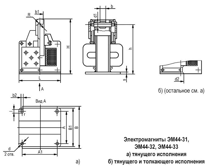 Габаритные и присоединительные размеры электромагнитов ЭМ44-31, -32, -33