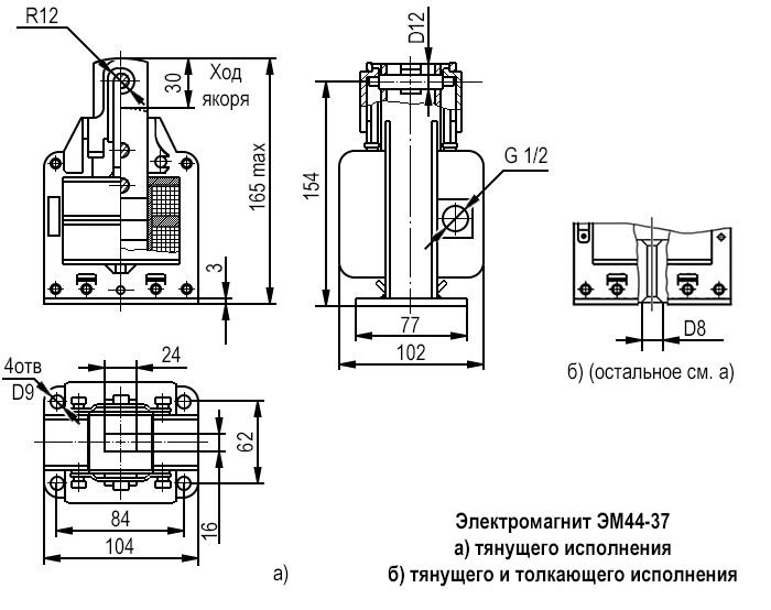 Габаритные и присоединительные размеры электромагнита ЭМ44-37
